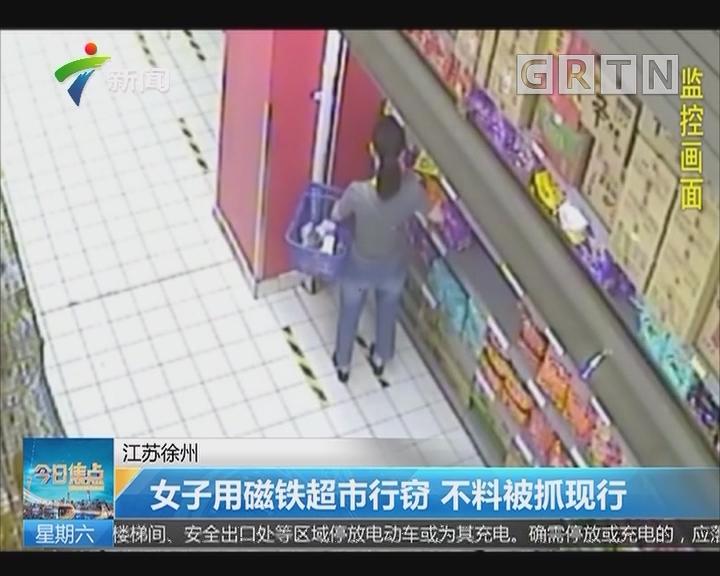 江苏徐州:女子用磁铁超市行窃 不料被抓现行
