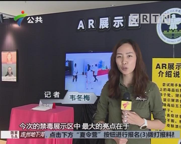 禁毒宣传进校园 AR、无人机等新科技齐上阵