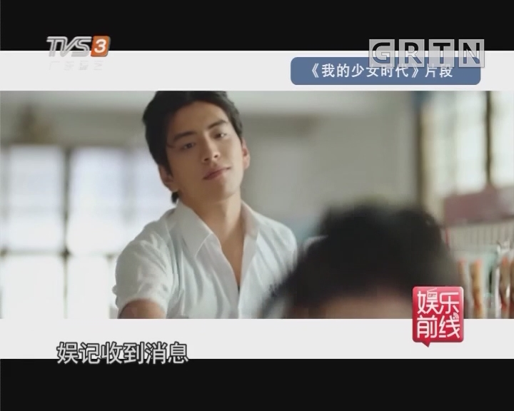 """王大陆暌违三年 再见""""林真心""""宋芸桦"""