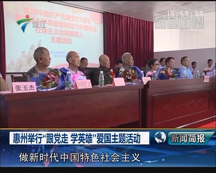 """惠州举行""""跟党走 学英雄""""爱国主题活动"""