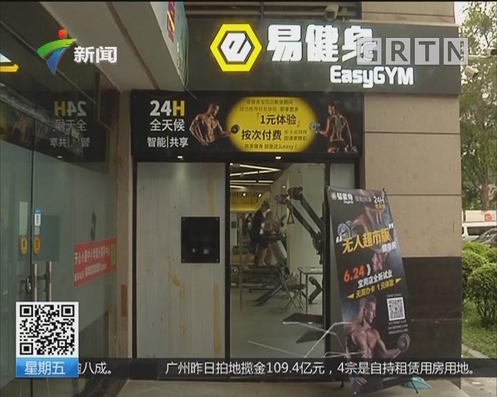 共享健身房:24小时营业 健身房也能共享