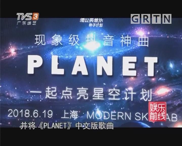 大热歌曲《PLANET》中文版成蒲公英音乐计划推广曲