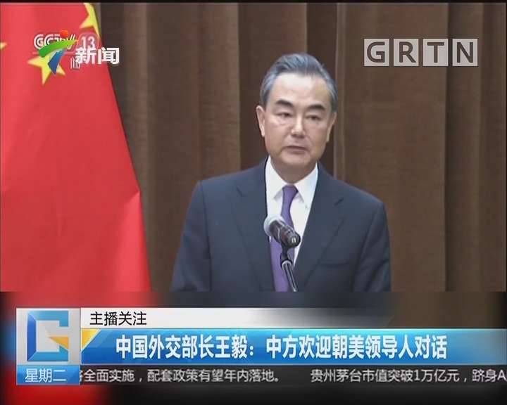 中国外交部长王毅:中方欢迎朝美领导人对话