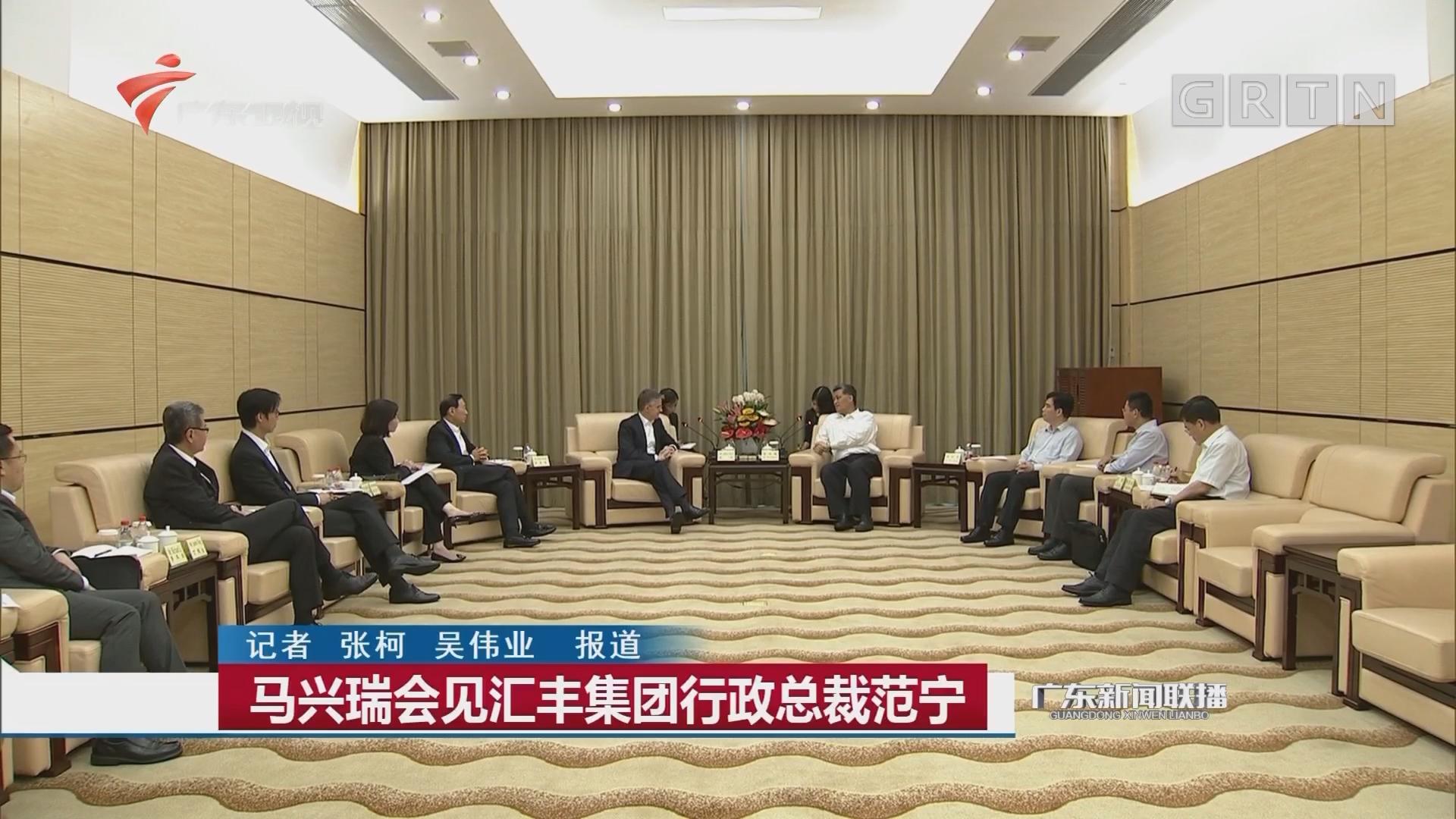 马兴瑞会见汇丰集团行政总裁范宁