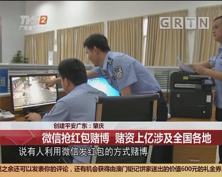 创建平安广东:肇庆:微信抢红包赌博 赌资上亿涉及全国各地