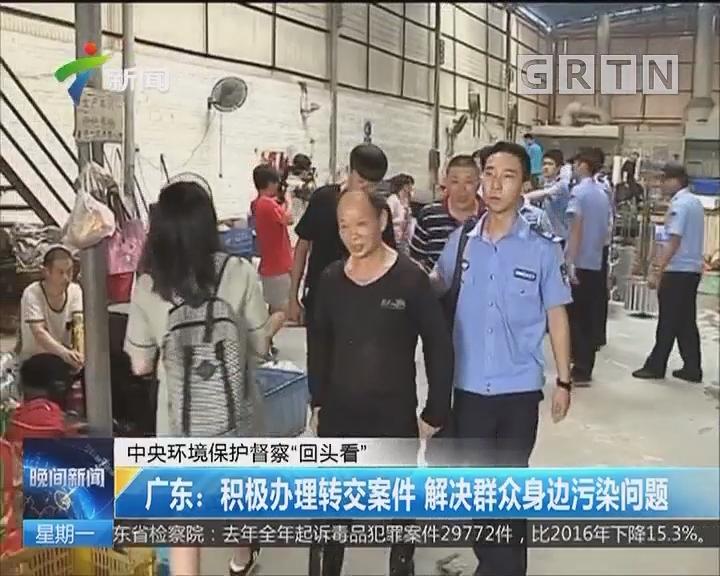 """中央环境保护督察""""回头看"""" 广东:积极办理转交案件 解决群众身边污染问题"""
