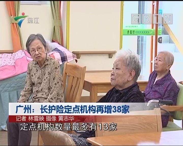 广州:长护险定点机构再增38家