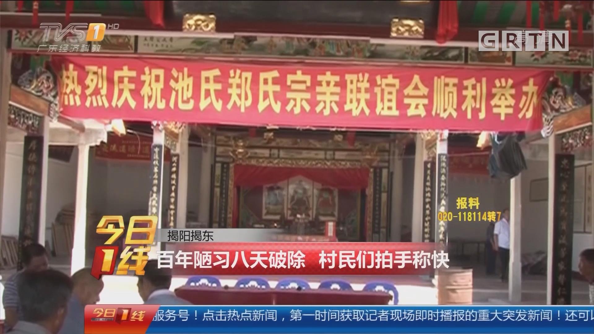 揭阳揭东:百年陋习八天破除 村民们拍手称快