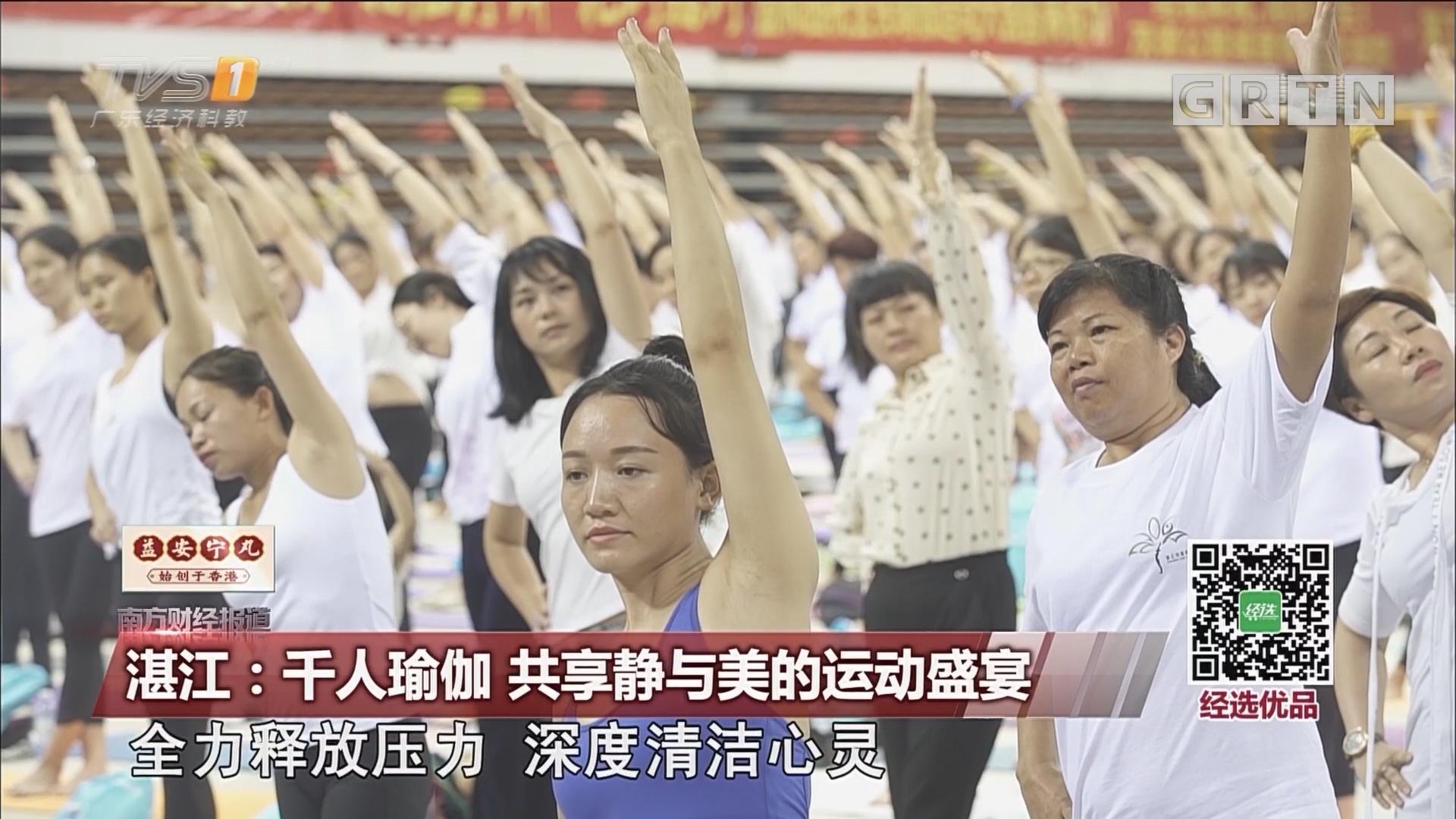 湛江:千人瑜伽 共享静与美的运动盛宴