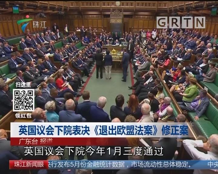 英国议会下院表决《退出欧盟法案》修正案