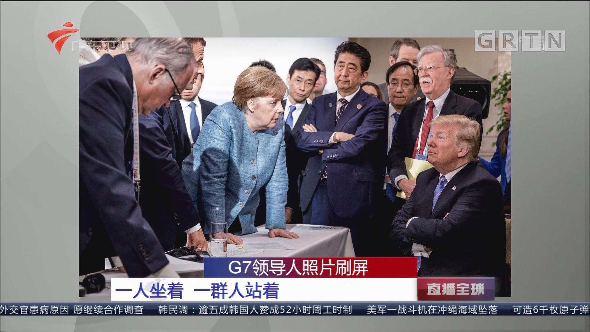 G7领导人照片刷屏:一人坐着 一群人站着