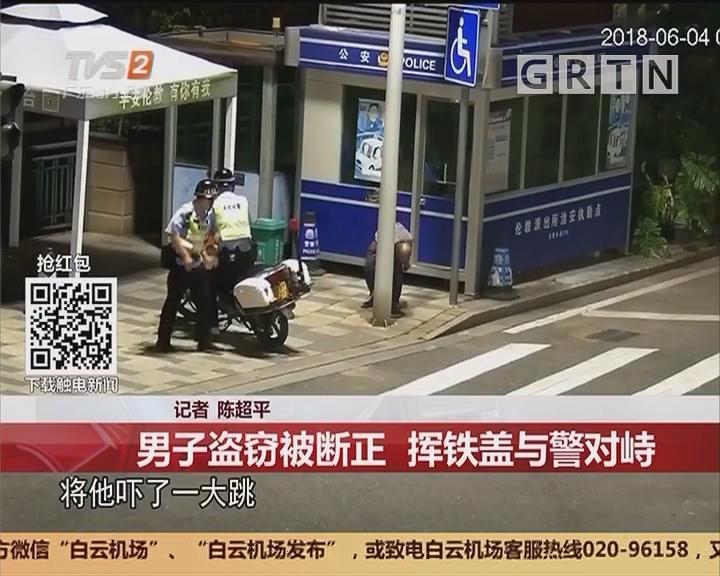 顺德:男子盗窃被断正 挥铁盖与警对峙
