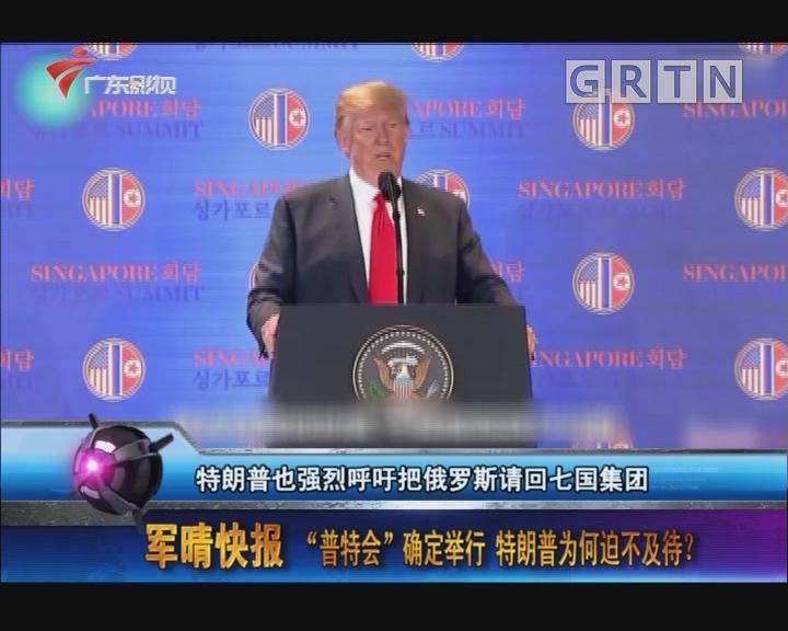 """[2018-06-28]军晴剧无霸:""""普特会""""确定举行 特朗普为何迫不及待"""