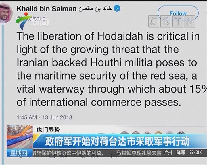 也门局势:政府军开始对荷台达市采取军事行动