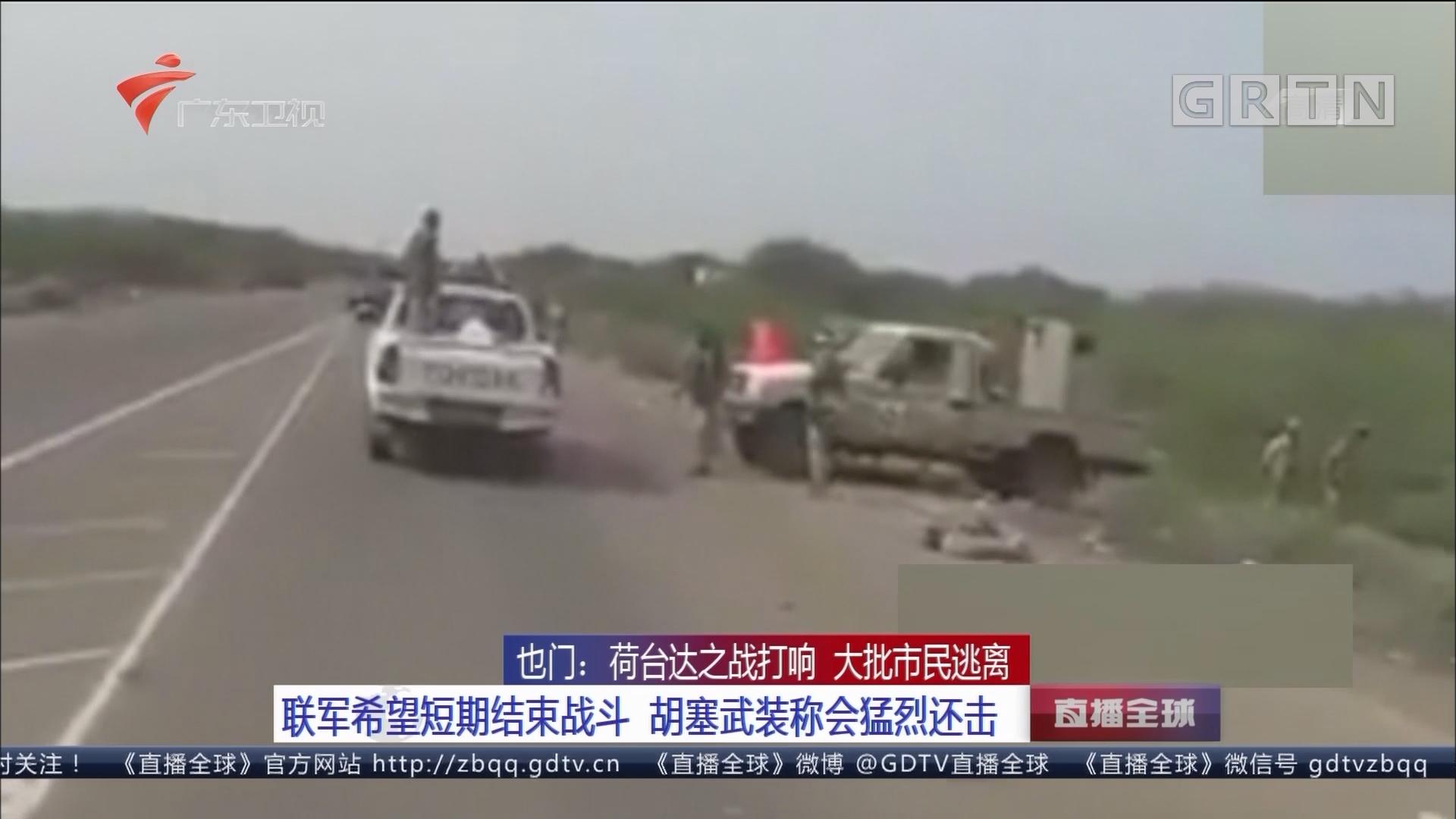 也门:荷台达之战打响 大批市民逃离 联军希望短期结束战斗 胡塞武装称会猛烈还击