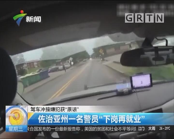 """驾车冲撞嫌犯获""""原谅"""":佐治亚州一名警员""""下岗再就业"""""""