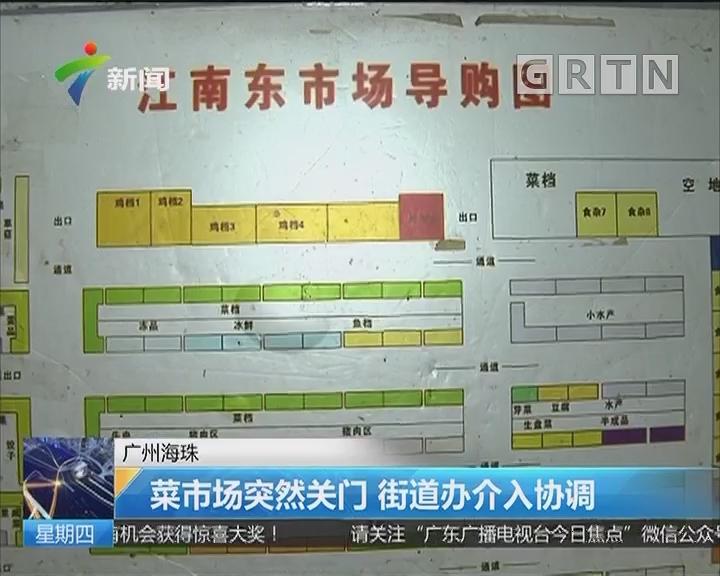 广州海珠:菜市场突然关门 街道办介入协调