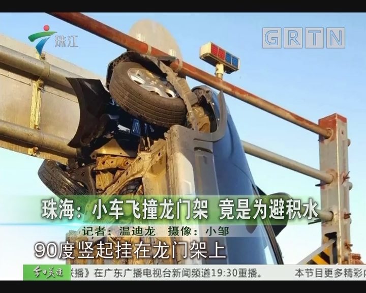 珠海:小车飞撞龙门架 竟是为避积水