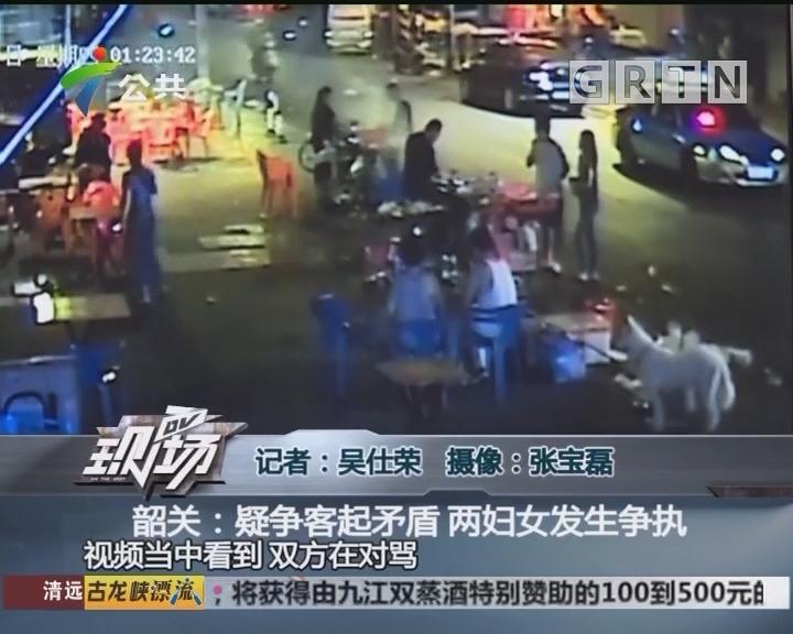 韶关:疑争客起矛盾 两妇女发生争执