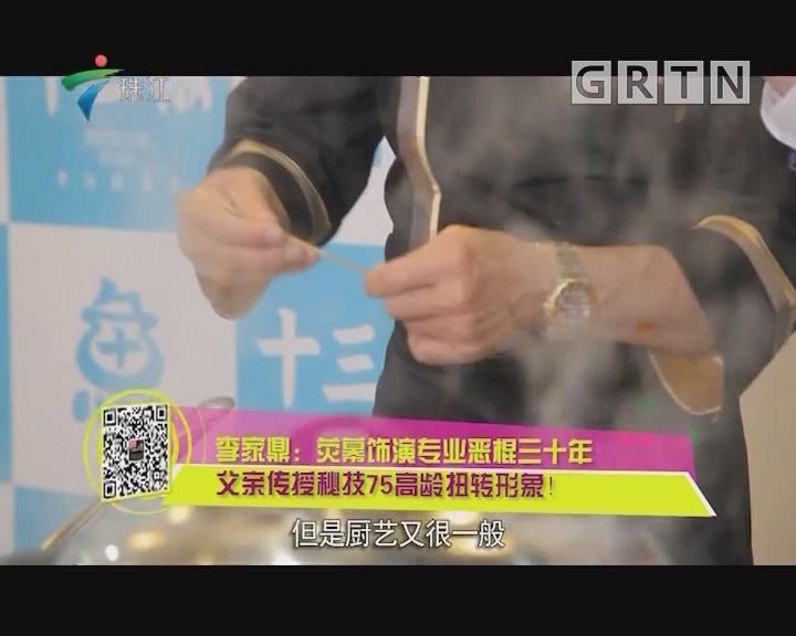 李家鼎:荧幕饰演专业恶棍三十年 父亲传授秘技75高龄扭转形象!