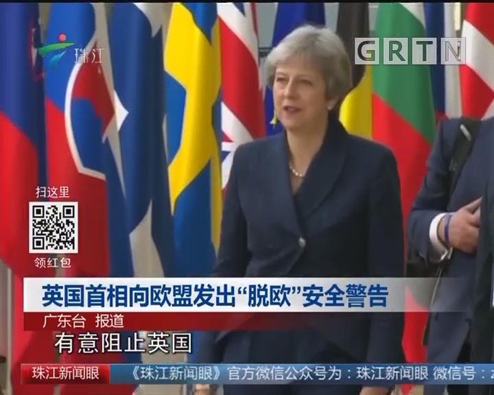 """英国首相向欧盟发出""""脱欧""""安全警告"""