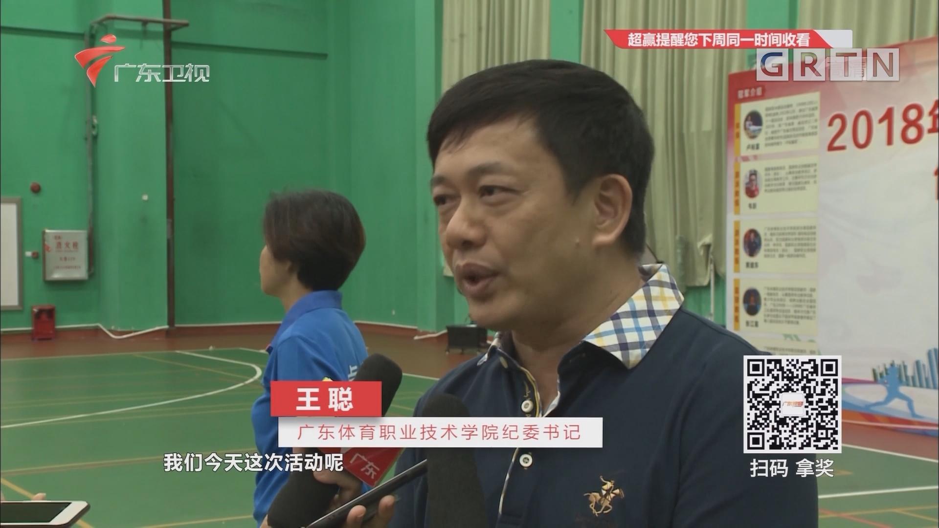 广州:体育嘉年华 陪你运动一夏