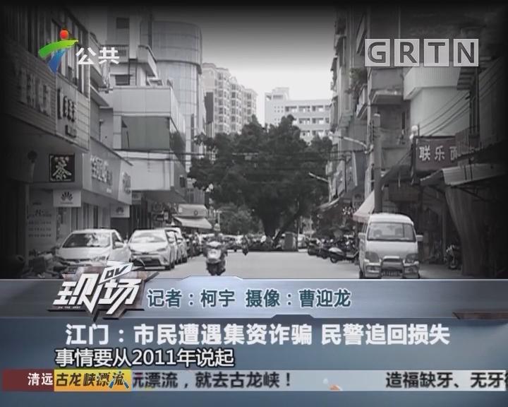 江门:市民遭遇集资诈骗 民警追回损失