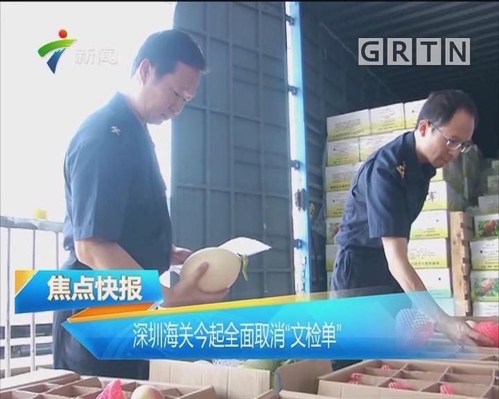 """深圳海关今起全面取消""""文检单"""""""