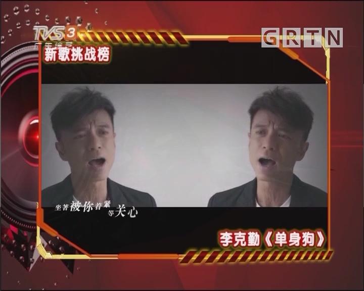 [2018-06-23]勁歌王