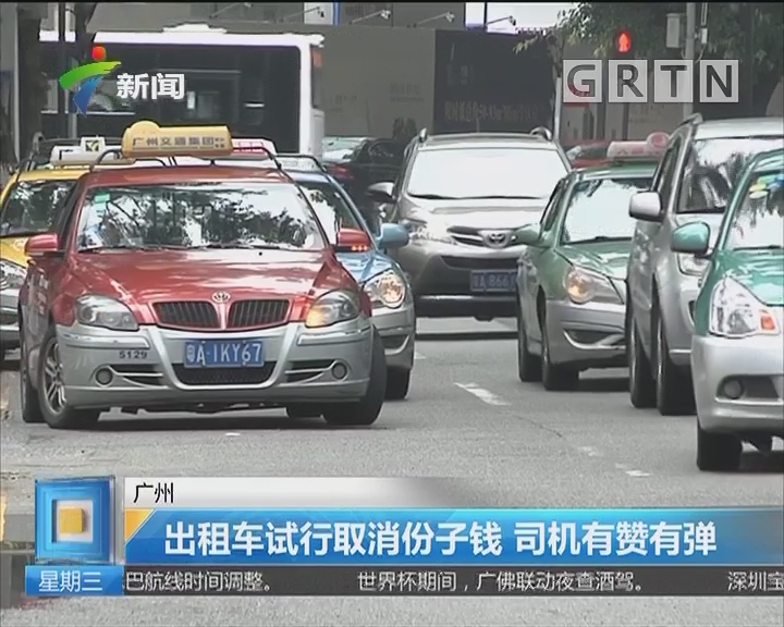 广州:出租车试行取消份子钱 司机有赞有弹