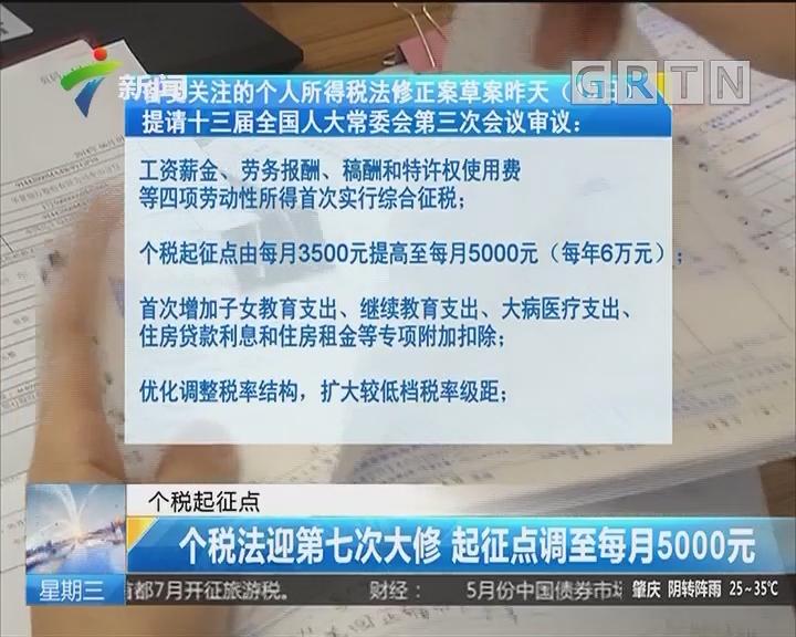个税起征点:个税法迎第七次大修 起征点调至每月5000元