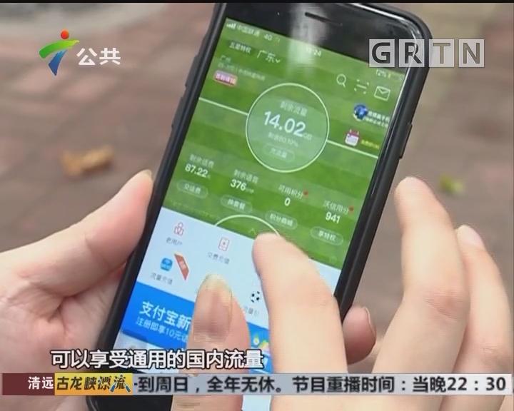 """7月1日起 三大运营商取消流量""""漫游""""费"""