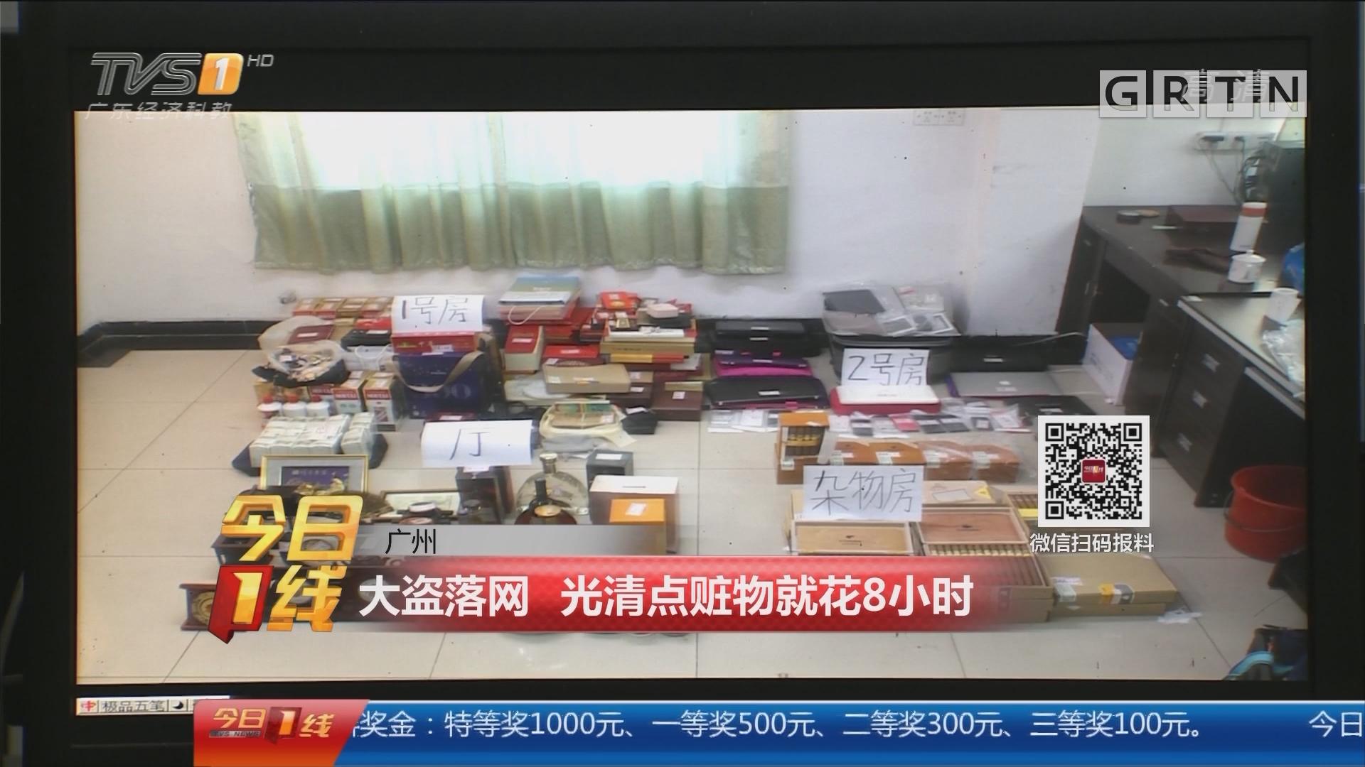 广州:大盗落网 光清点赃物就花8小时
