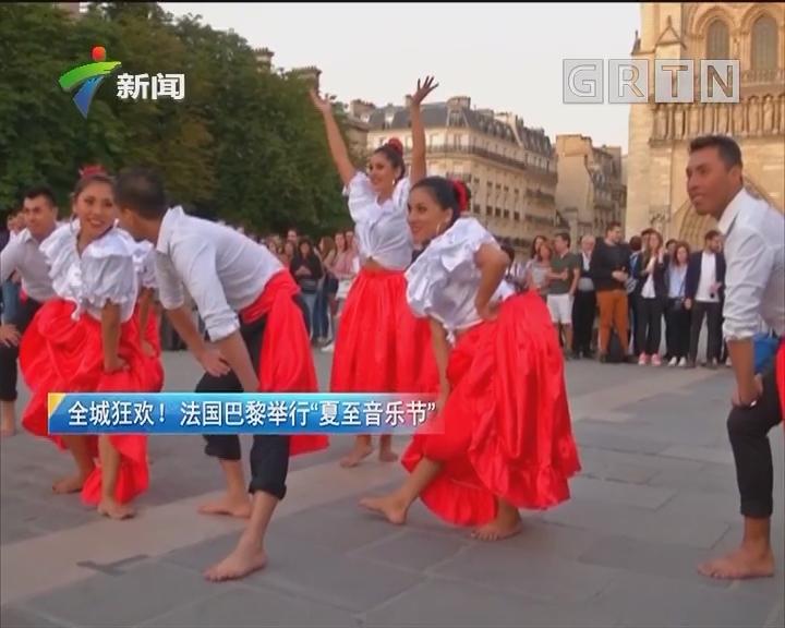 """全城狂欢!法国巴黎举行""""夏至音乐会"""""""