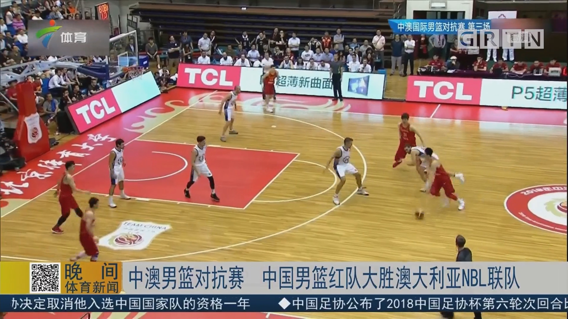 中澳男篮对抗赛 中国男篮红队大胜澳大利亚NBL联队