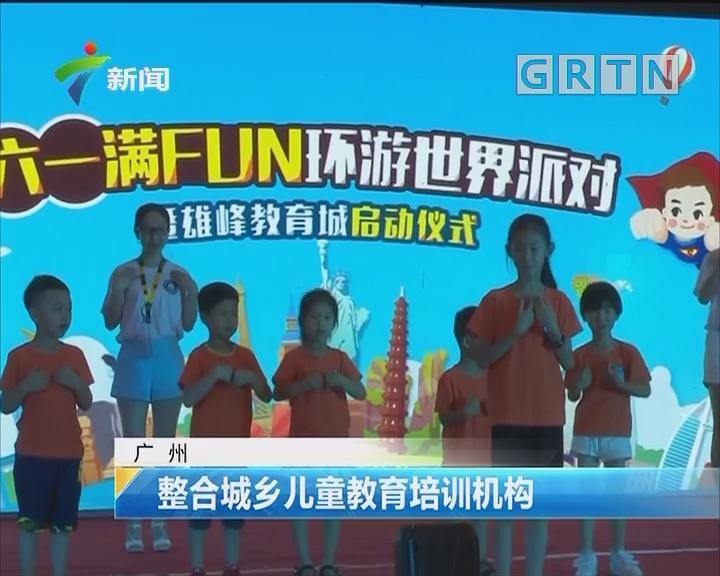 广州:整合城乡儿童教育培训机构