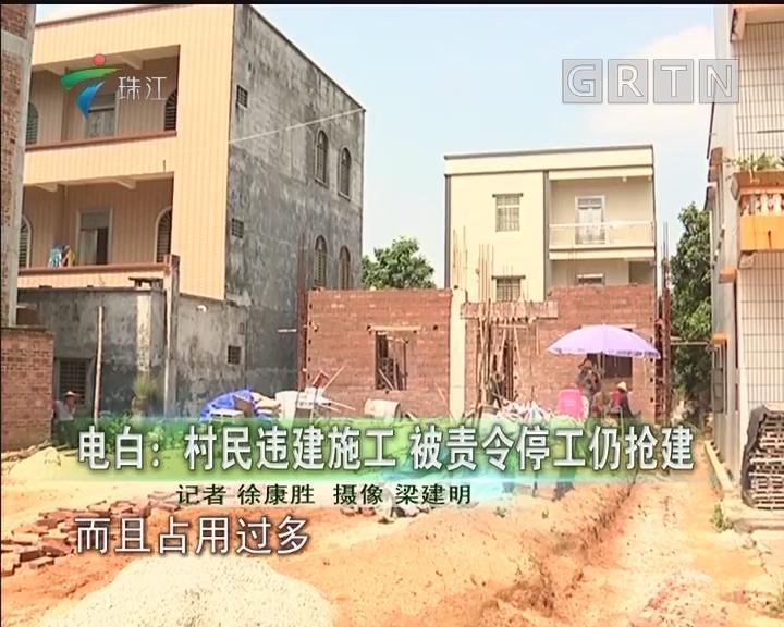电白:村民违建施工 被责令停工仍抢建