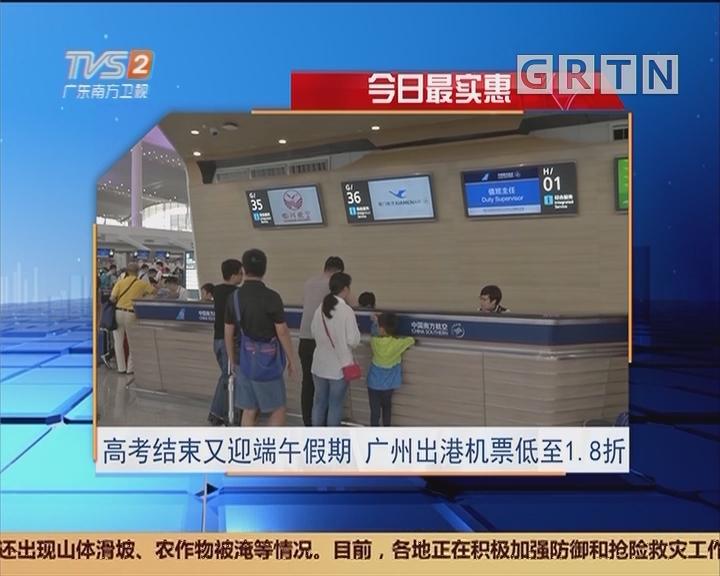 今日最实惠:高考结束又迎端午假期 广州出港机票低至1.8折