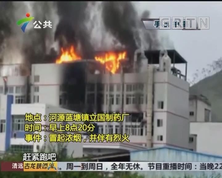 河源:制药厂突发大火 周边人员紧急疏散