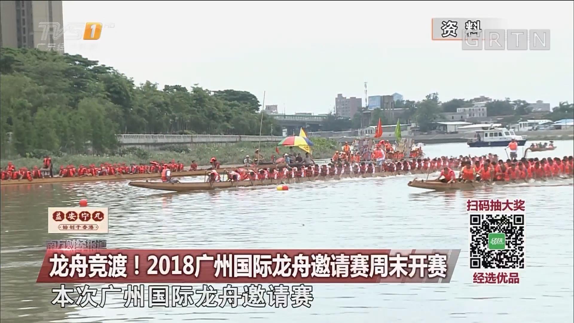 龙舟竞渡!2018广州国际龙舟邀请赛周末开赛