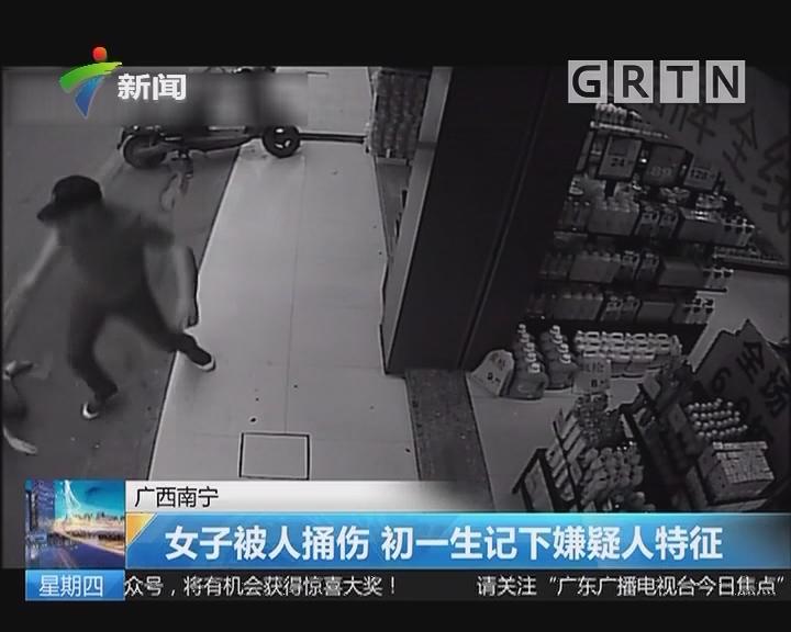 广西南宁:女子被人捅伤 初一生记下嫌疑人特征