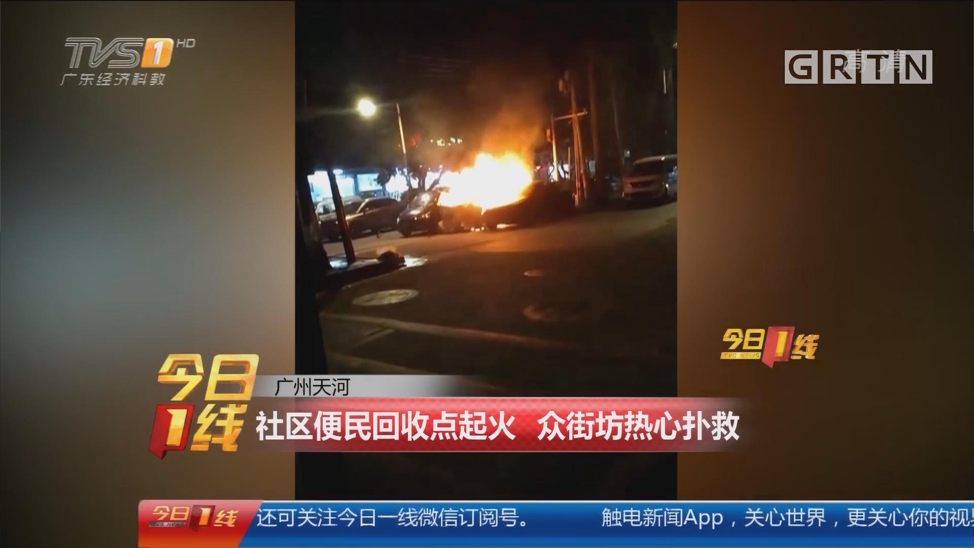 广州天河:社区便民回收点起火 众街坊热心扑救