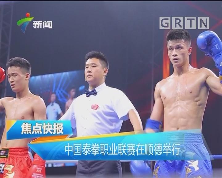 中国泰拳职业联赛在顺德举行