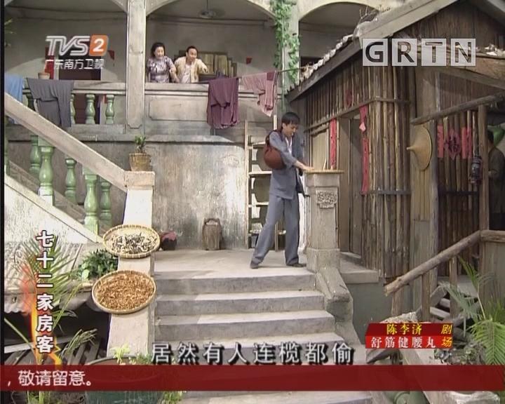 [2018-06-09]七十二家房客:老侄嫩叔(上)
