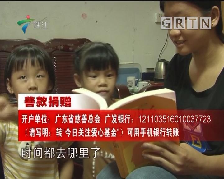 揭西:小姐妹天生失聪 父母急盼社会帮扶