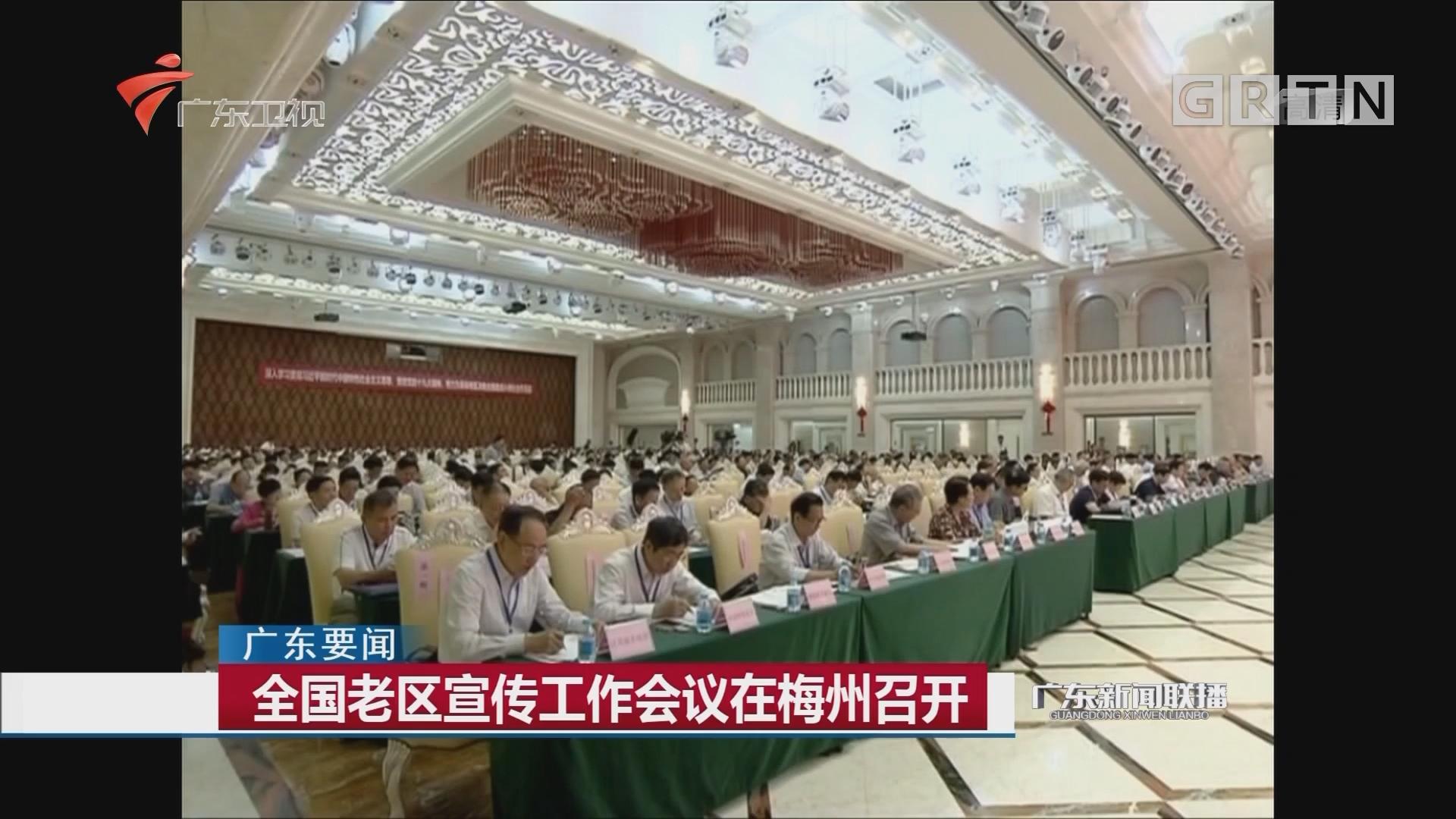 全国老区宣传工作会议在梅州召开