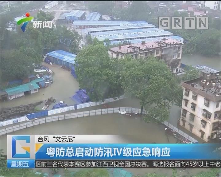 """台风""""艾云尼"""":粤防总启动防汛Ⅳ级应急响应"""