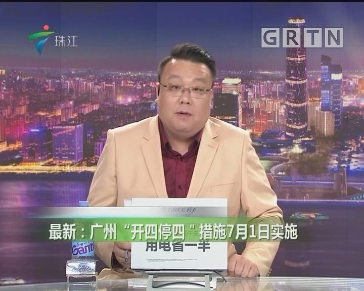 """最新:广州""""开四停四""""措施7月1日实施"""