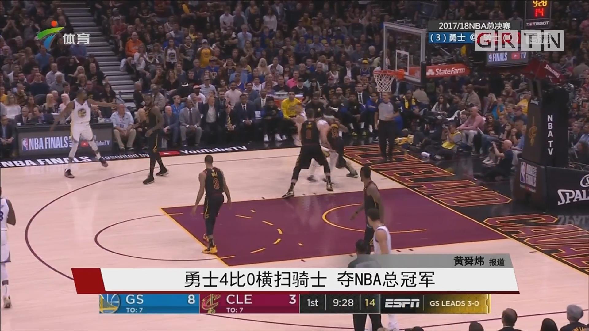 勇士4比0横扫骑士 夺NBA总冠军
