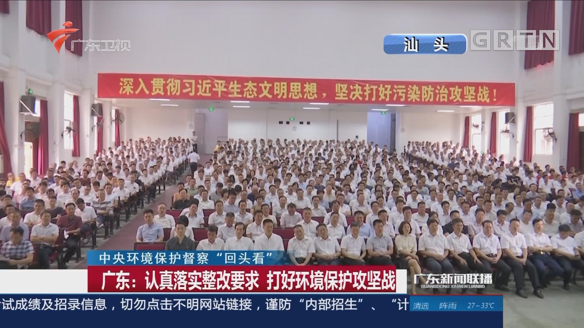 广东:认真落实整改要求 打好环境保护攻坚战